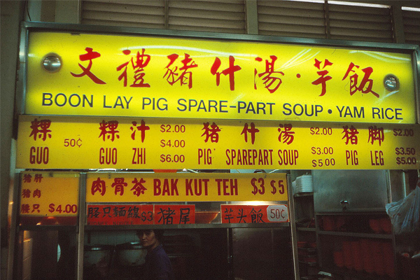 """Pig spare-part soup,"" Singapore food court image: Erik Mustonen"